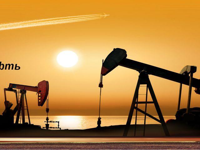 Нефть 7 класс