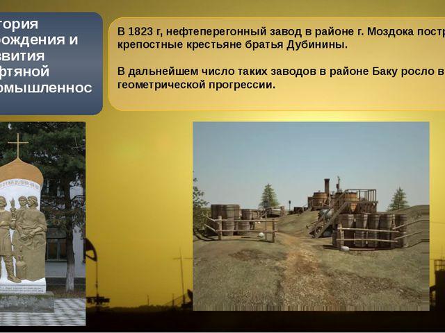 В 1823 г, нефтеперегонный завод в районе г. Моздока построили крепостные крес...