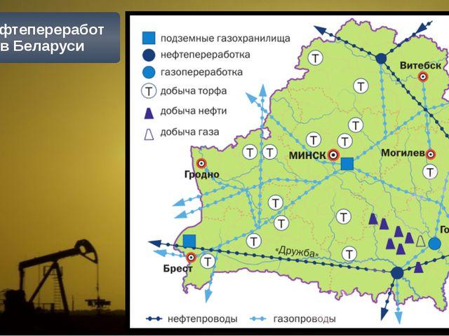 Нефтепереработка в Беларуси