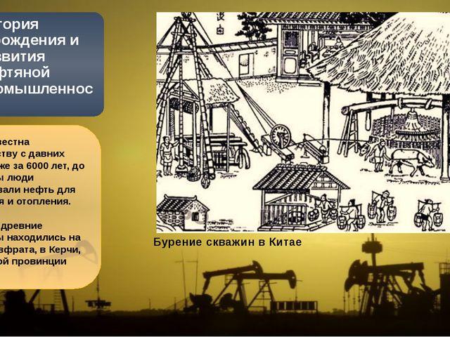 Нефть известна человечеству с давних времен. Уже за 6000 лет, до нашей эры лю...