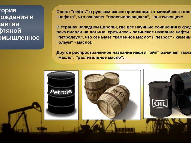 """Слово """"нефть"""" в русском языке происходит от мидийского слова """"нафата"""", что оз..."""