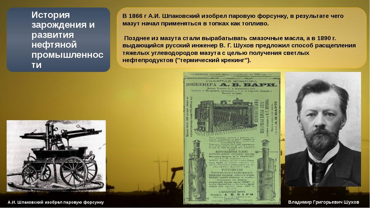В 1866 г А.И. Шпаковский изобрел паровую форсунку, в результате чего мазут на...