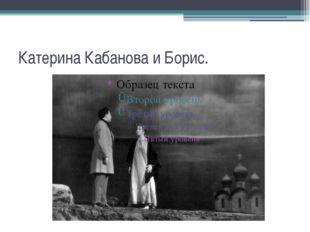 Катерина Кабанова и Борис.