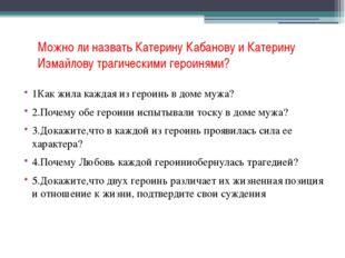 Можно ли назвать Катерину Кабанову и Катерину Измайлову трагическими героиням