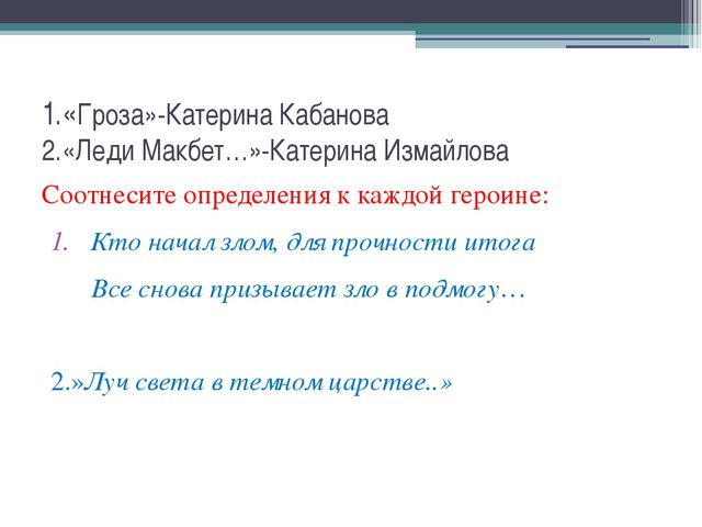 1.«Гроза»-Катерина Кабанова 2.«Леди Макбет…»-Катерина Измайлова Соотнесите оп...