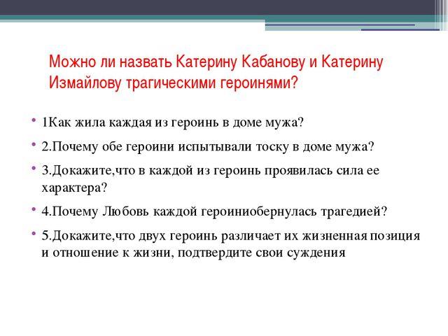 Можно ли назвать Катерину Кабанову и Катерину Измайлову трагическими героиням...