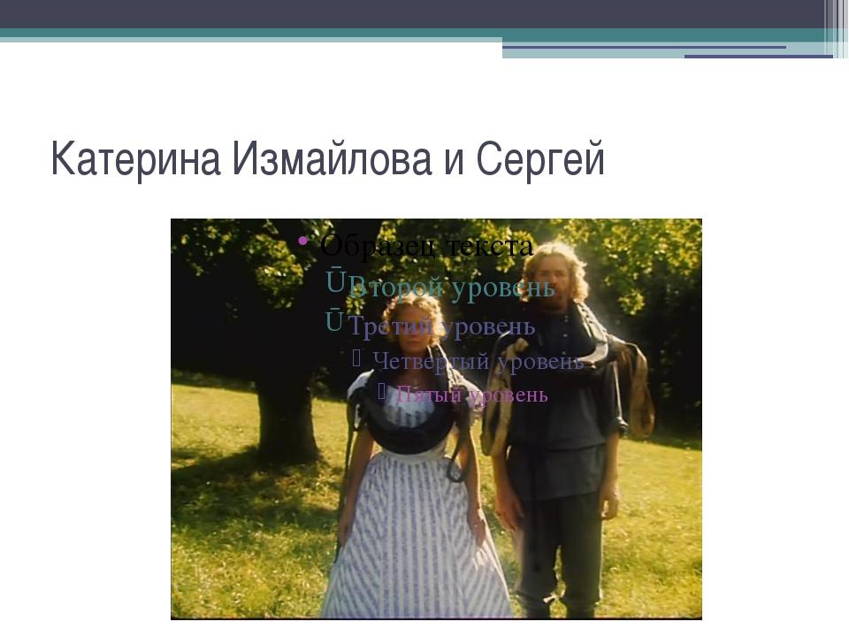 Катерина Измайлова и Сергей