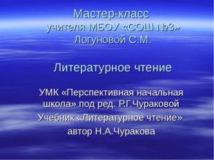 Мастер-класс учителя МБОУ «СОШ №3» Логуновой С.М. Литературное чтение УМК «П
