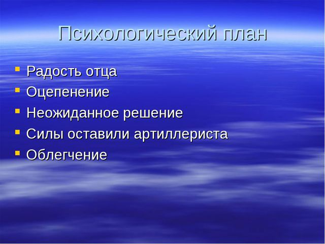 Психологический план Радость отца Оцепенение Неожиданное решение Силы оставил...