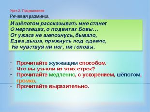 Урок 2. Продолжение Речевая разминка И шёпотом рассказывать мне станет О мерт