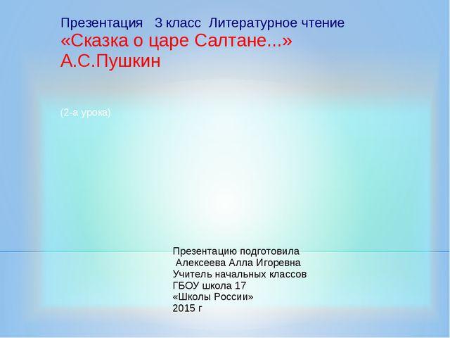 Презентация 3 класс Литературное чтение «Сказка о царе Салтане...» А.С.Пушкин...