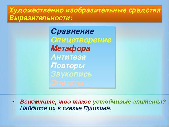 Сравнение Олицетворение Метафора Антитеза Повторы Звукопись Эпитеты Вспомните...