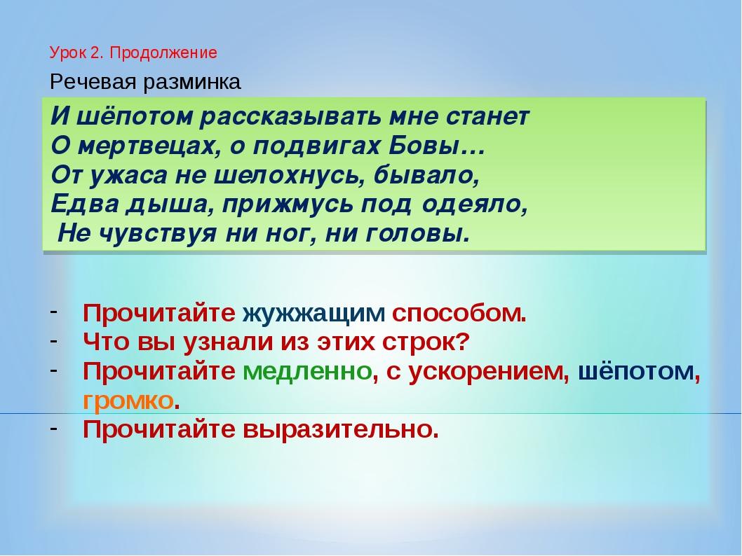 Урок 2. Продолжение Речевая разминка И шёпотом рассказывать мне станет О мерт...