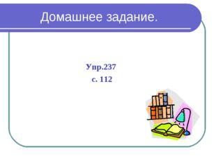 Домашнее задание. Упр.237 с. 112