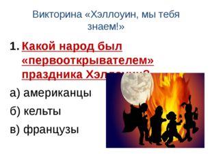 Викторина «Хэллоуин, мы тебя знаем!» Какой народ был «первооткрывателем» праз