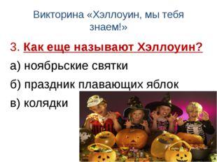 Викторина «Хэллоуин, мы тебя знаем!» 3. Как еще называют Хэллоуин? а) ноябрьс