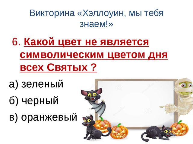Викторина «Хэллоуин, мы тебя знаем!» 6. Какой цвет не является символическим...