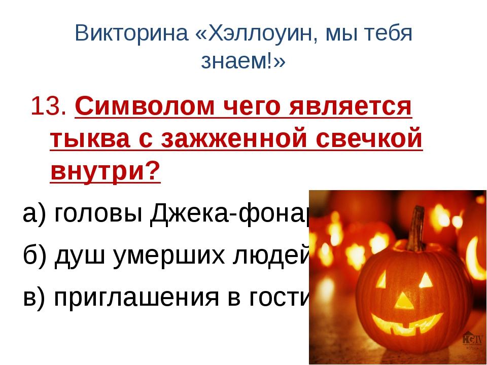 Викторина «Хэллоуин, мы тебя знаем!» 13. Символом чего является тыква с зажже...