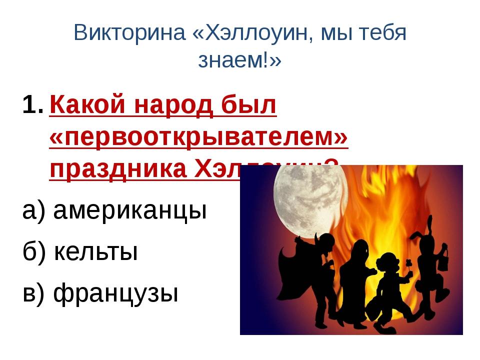Викторина «Хэллоуин, мы тебя знаем!» Какой народ был «первооткрывателем» праз...