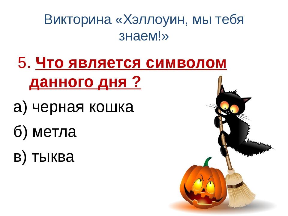 Викторина «Хэллоуин, мы тебя знаем!» 5. Что является символом данного дня ? а...