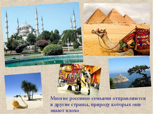 Многие россияне семьями отправляются в другие страны, природу которых они зна...