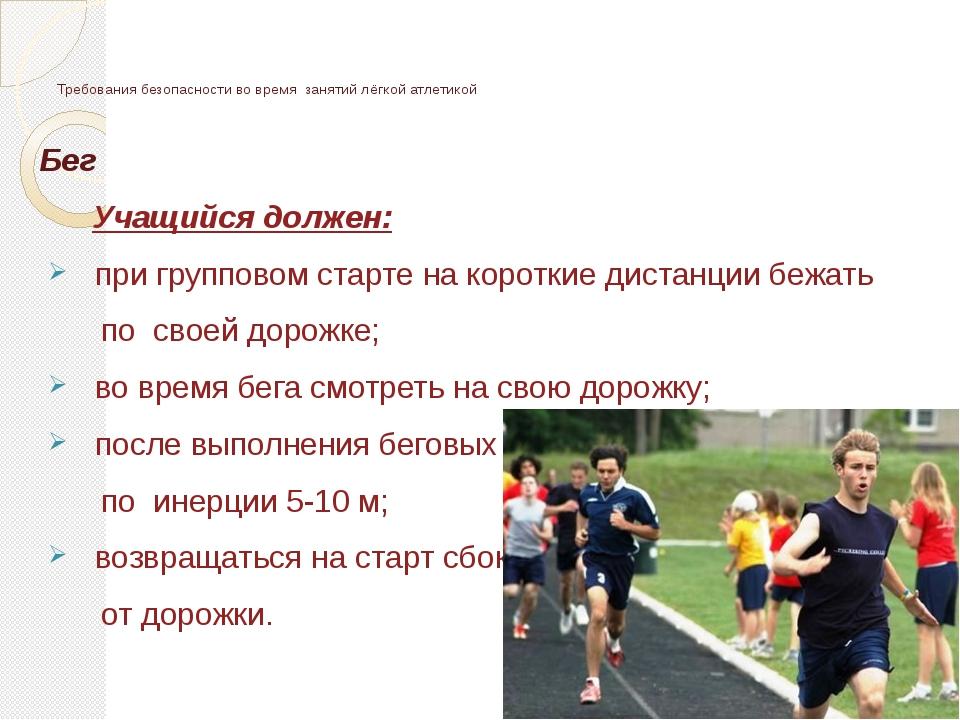 Требования безопасности во время занятий лёгкой атлетикой Бег Учащийся долже...