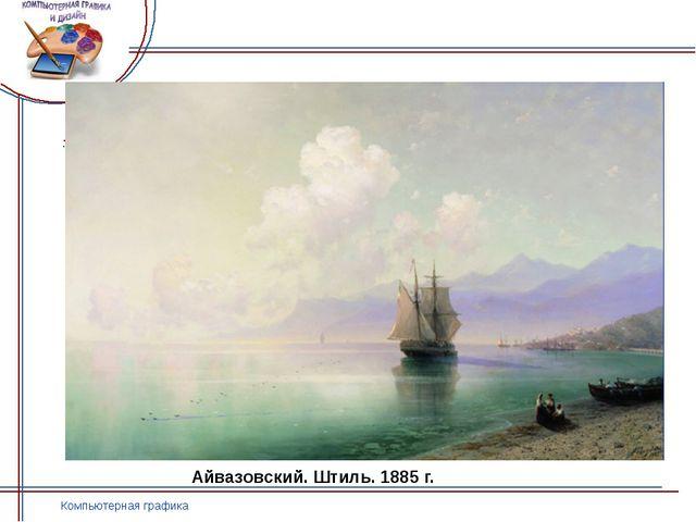 Компьютерная графика Айвазовский. Штиль. 1885 г.
