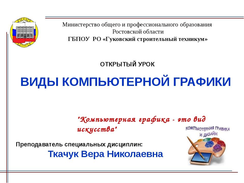 ВИДЫ КОМПЬЮТЕРНОЙ ГРАФИКИ Министерство общего и профессионального образования...
