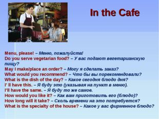 In the Cafe Menu, please! – Меню, пожалуйста! Do you serve vegetarian food? –