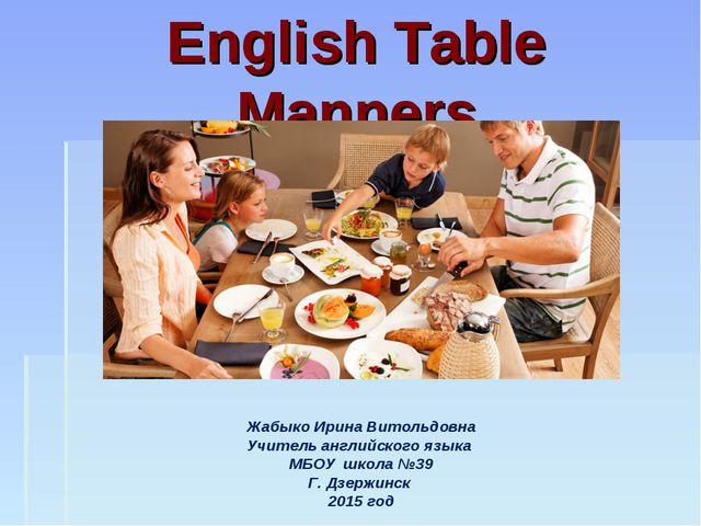 English Table Manners Жабыко Ирина Витольдовна Учитель английского языка МБОУ...