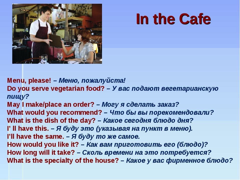 In the Cafe Menu, please! – Меню, пожалуйста! Do you serve vegetarian food? –...