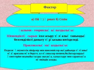 Фактор а) Ой ә) Әрекет б) Сезім Ғылыми - теориялық ықпалдылығы: Шешендіктің с