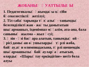 ЖОБАНЫҢ ҚУАТТЫЛЫҒЫ 1. Педагогикалық ұжымдағы кәсіби бәсекелестіктің жетілуі;