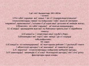 І деңгей Ұйымдастыру 2011-2012ж Қызметі: 1.Тіл сабақтарында жаңашыл әдіс-тәс