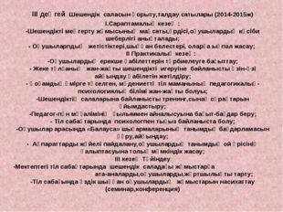 III деңгей Шешендік саласын қорыту,талдау сатылары (2014-2015ж) І.Сараптамалы