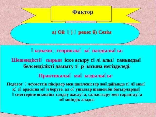 Фактор а) Ой ә) Әрекет б) Сезім Ғылыми - теориялық ықпалдылығы: Шешендіктің с...