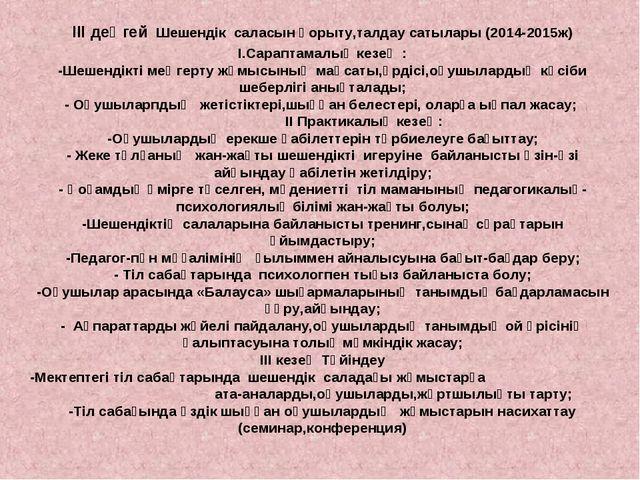 III деңгей Шешендік саласын қорыту,талдау сатылары (2014-2015ж) І.Сараптамалы...