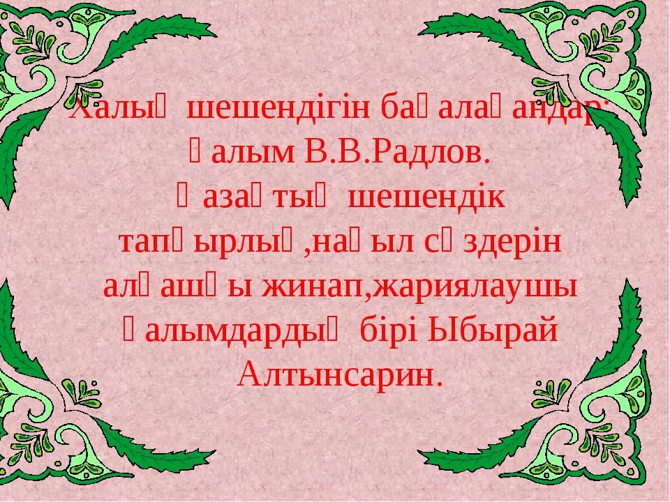 Халық шешендігін бағалағандар: ғалым В.В.Радлов. Қазақтың шешендік тапқырлық,...