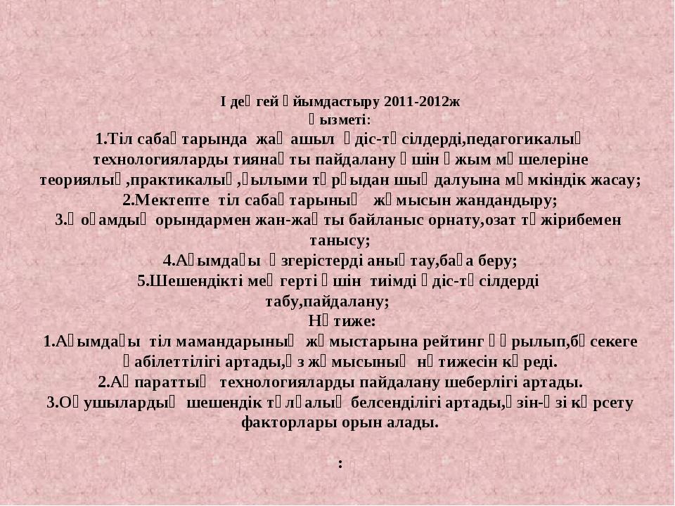 І деңгей Ұйымдастыру 2011-2012ж Қызметі: 1.Тіл сабақтарында жаңашыл әдіс-тәс...