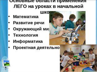 Основные области применения ЛЕГО на уроках в начальной школе: Математика Разв