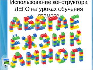 Использование конструктора ЛЕГО на уроках обучения грамоте