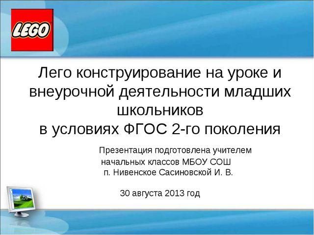 Лего конструирование на уроке и внеурочной деятельности младших школьников в...