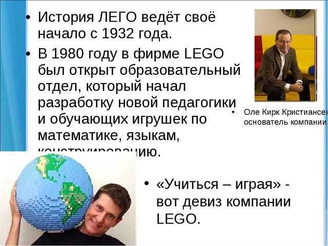 История ЛЕГО ведёт своё начало с 1932 года. В 1980 году в фирме LEGO был откр...