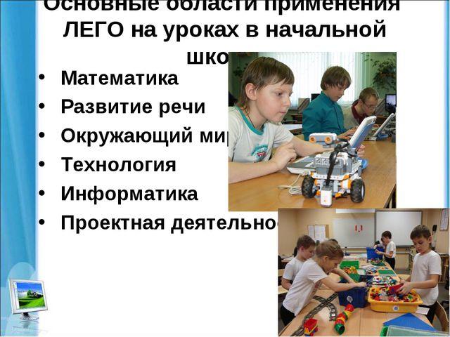 Основные области применения ЛЕГО на уроках в начальной школе: Математика Разв...