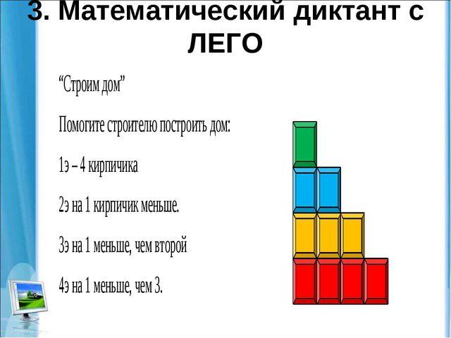 3. Математический диктант с ЛЕГО
