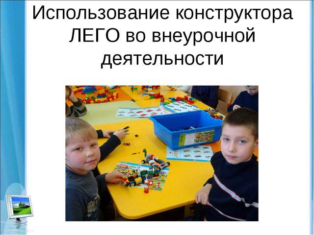 Использование конструктора ЛЕГО во внеурочной деятельности