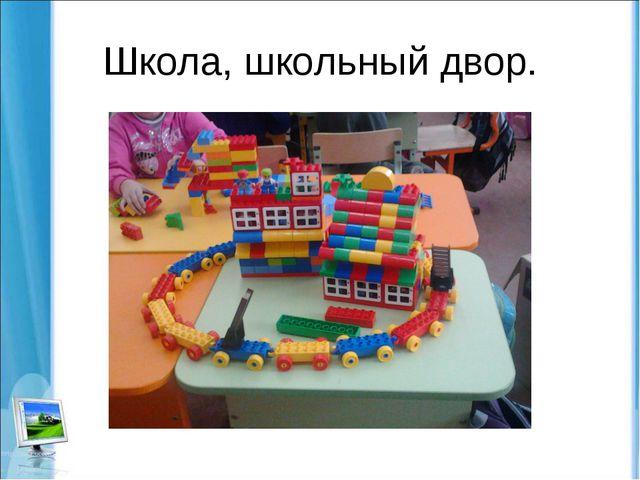 Школа, школьный двор.