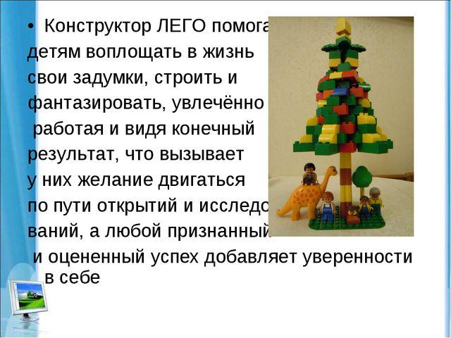 Конструктор ЛЕГО помогает детям воплощать в жизнь свои задумки, строить и фан...