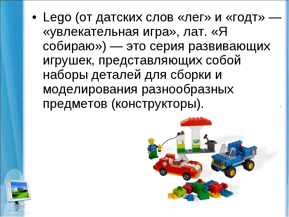 Lego (от датских слов «лег» и «годт» — «увлекательная игра», лат. «Я собираю»...