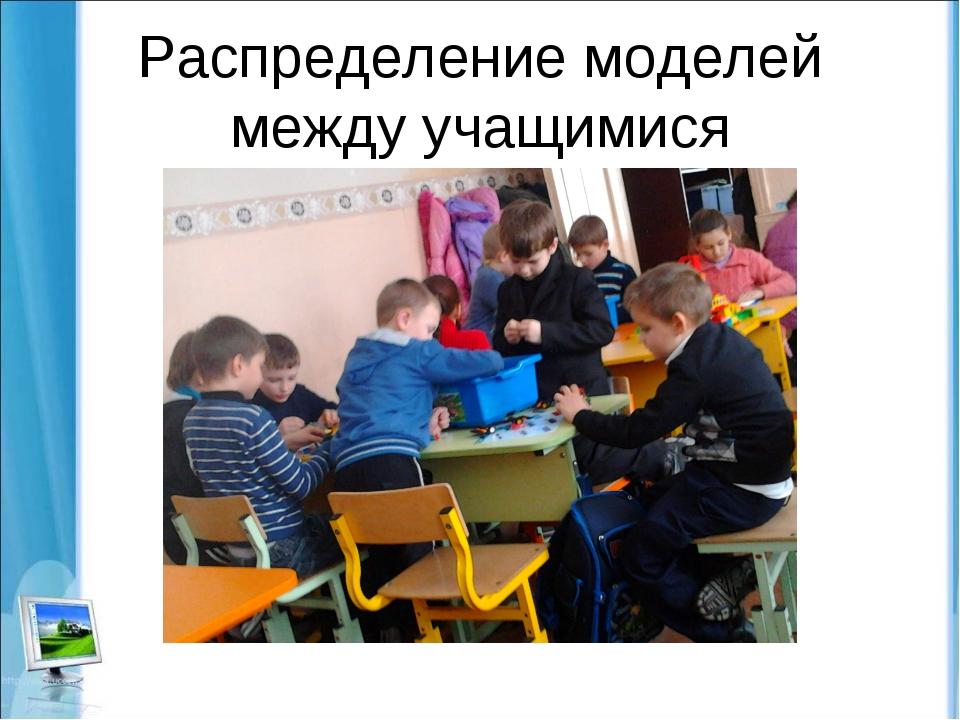 Распределение моделей между учащимися